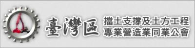 臺灣區擋土支撐及土方工程專業營造業同業公會