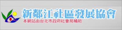 新鄰江社區發展協會